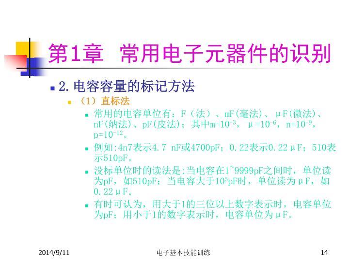 第1章  常用电子元器件的识别