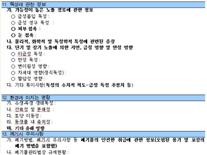 산업보건환경팀 김정호