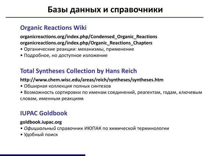 Базы данных и справочники