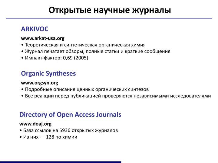 Открытые научные журналы