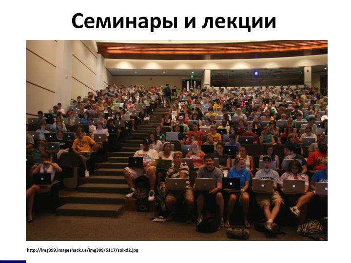 Семинары и лекции