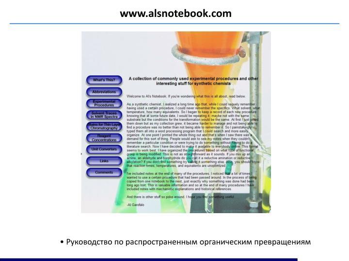 www.alsnotebook.com