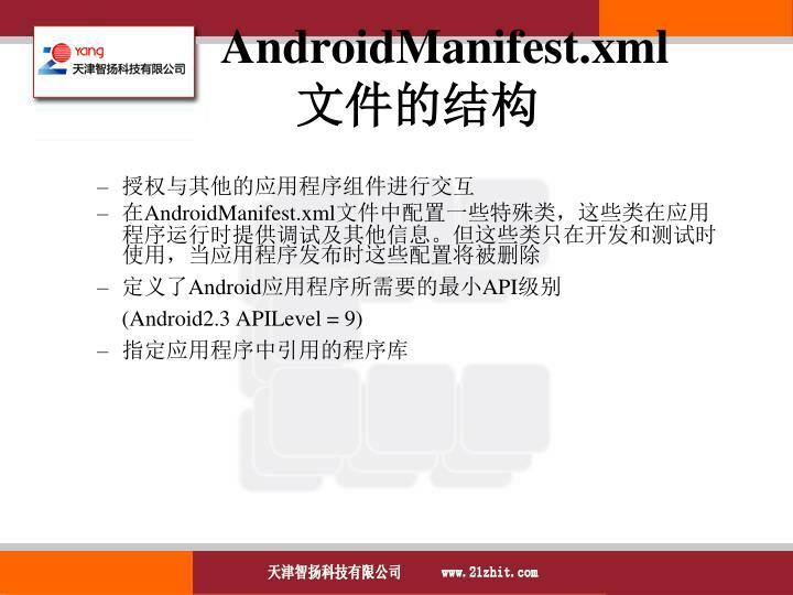 AndroidManifest.xml