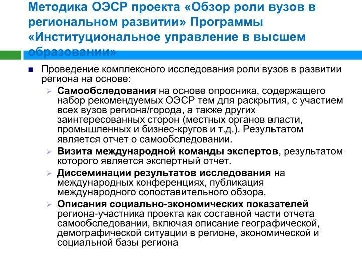Методика ОЭСР проекта «Обзор роли вузов в региональном развитии» Программы «Институциональное управление в высшем образовании»
