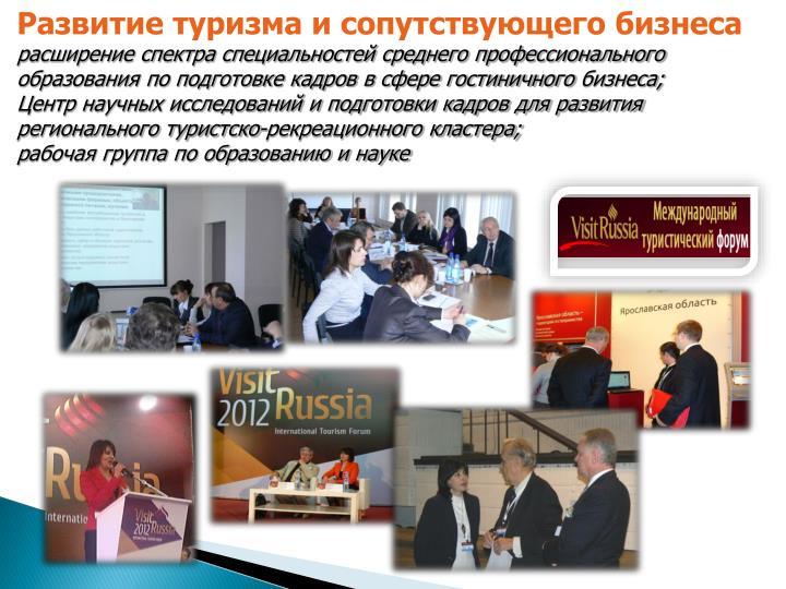Развитие туризма и сопутствующего бизнеса