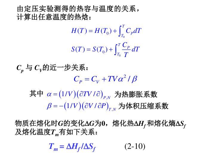 由定压实验测得的热容与温度的关系,计算出任意温度的热焓:
