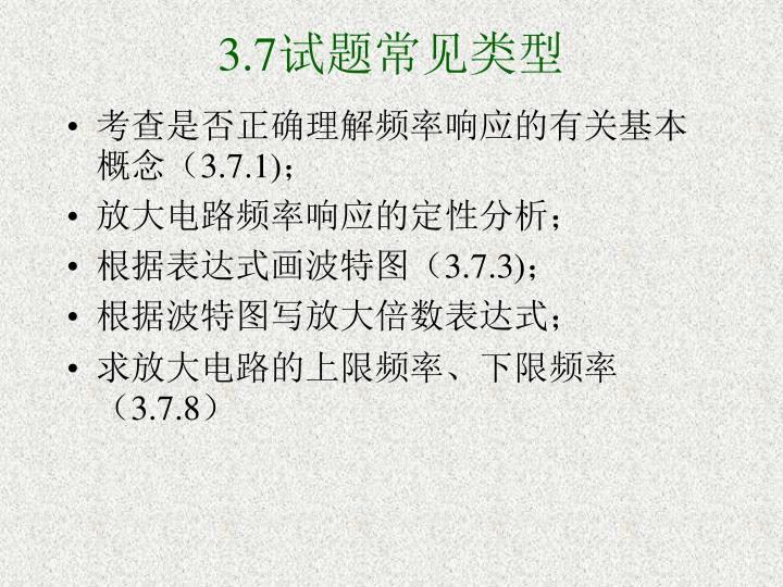 3.7试题常见类型