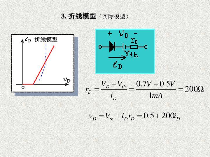 3. 折线模型