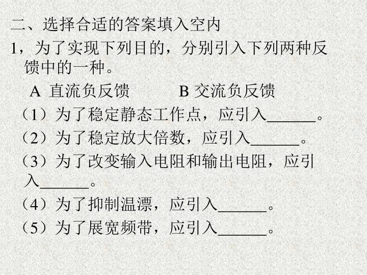 二、选择合适的答案填入空内