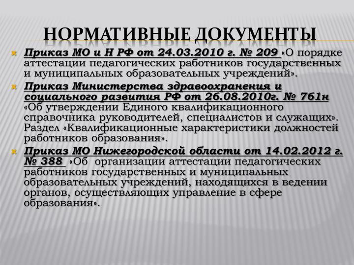 Приказ МО и Н РФ от 24.03.2010 г. № 209