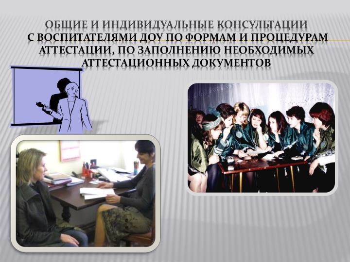Общие и индивидуальные консультации
