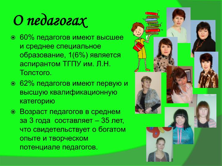 О педагогах