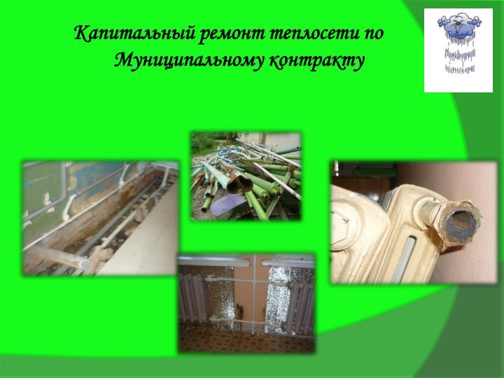Капитальный ремонт теплосети по Муниципальному контракту