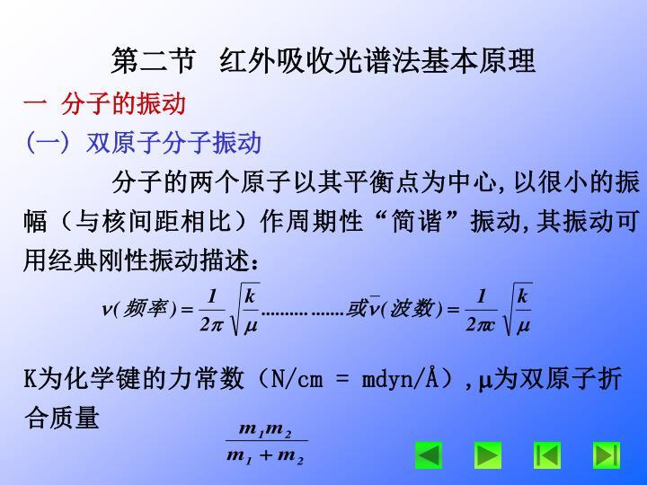 第二节   红外吸收光谱法基本原理