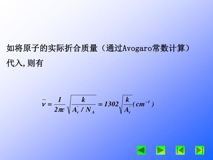 如将原子的实际折合质量(通过
