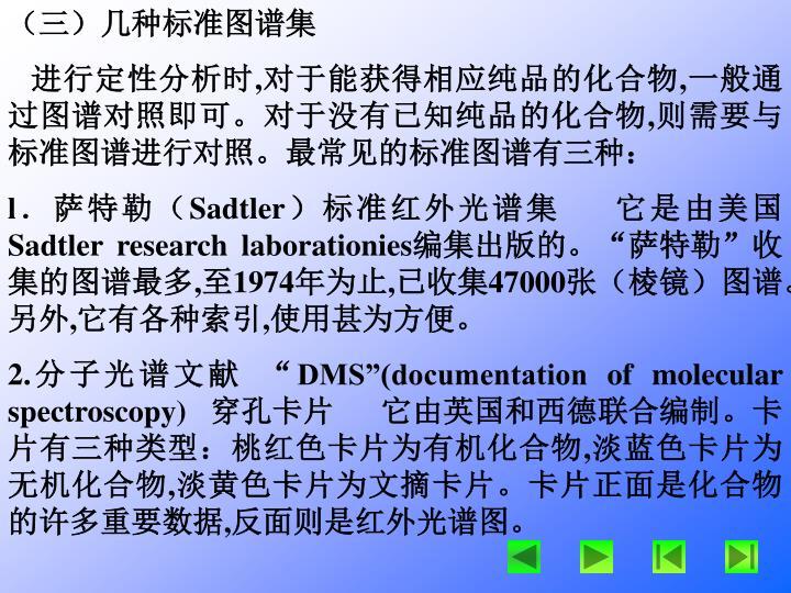 (三)几种标准图谱集