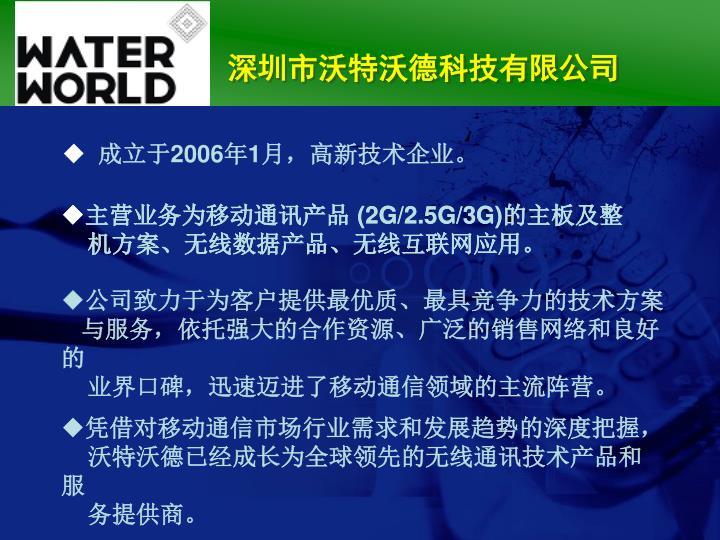 深圳市沃特沃德科技有限公司