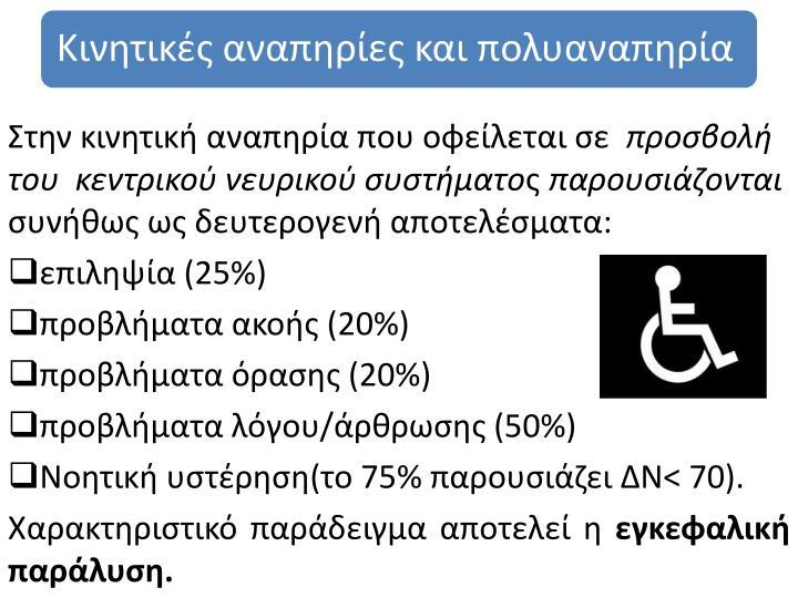 Στην κινητική αναπηρία που οφείλεται σε