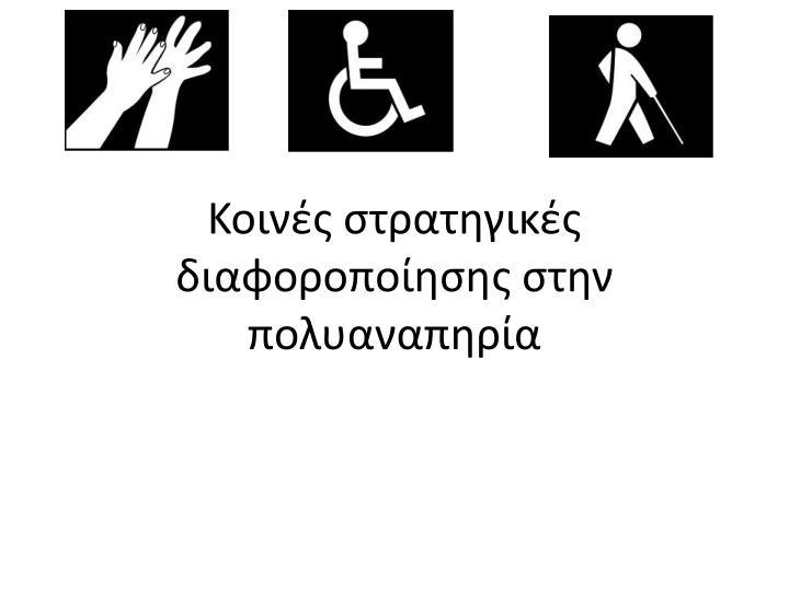 Κοινές στρατηγικές διαφοροποίησης στην πολυαναπηρία
