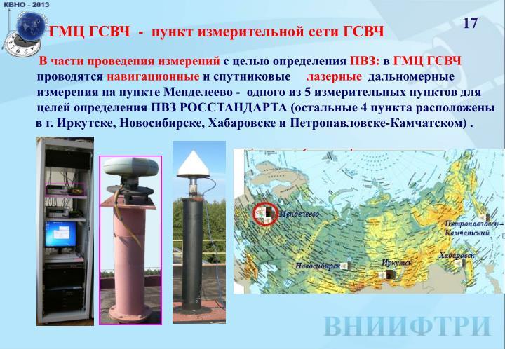 ГМЦ ГСВЧ  -  пункт измерительной сети ГСВЧ