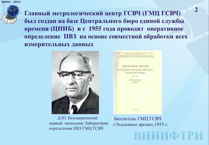 Главный метрологический центр ГСВЧ (ГМЦ ГСВЧ)