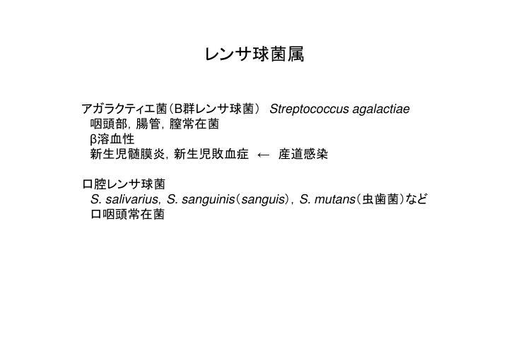 レンサ球菌属