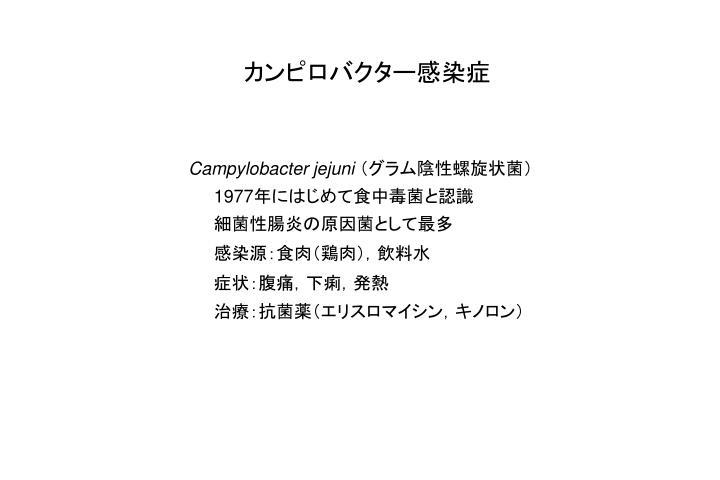 カンピロバクター感染症