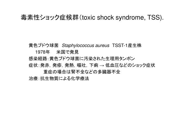 毒素性ショック症候群(