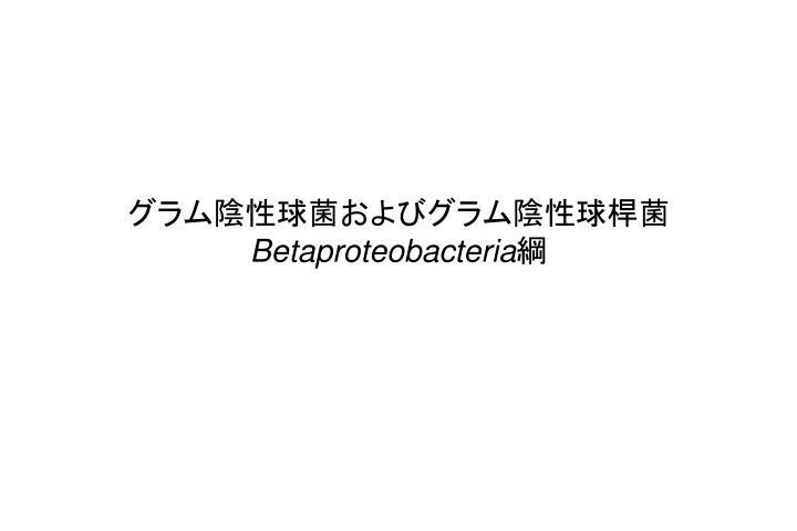 グラム陰性球菌およびグラム陰性球桿菌