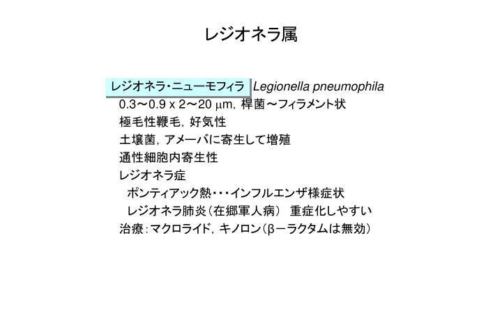 レジオネラ属