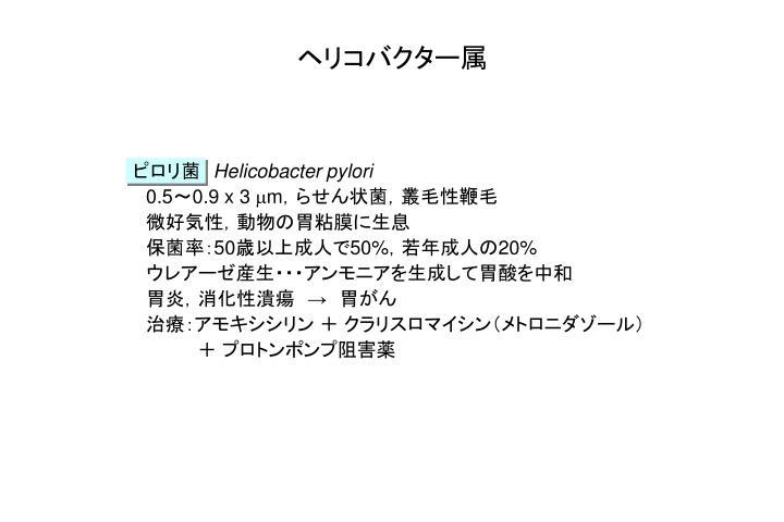 ヘリコバクター属