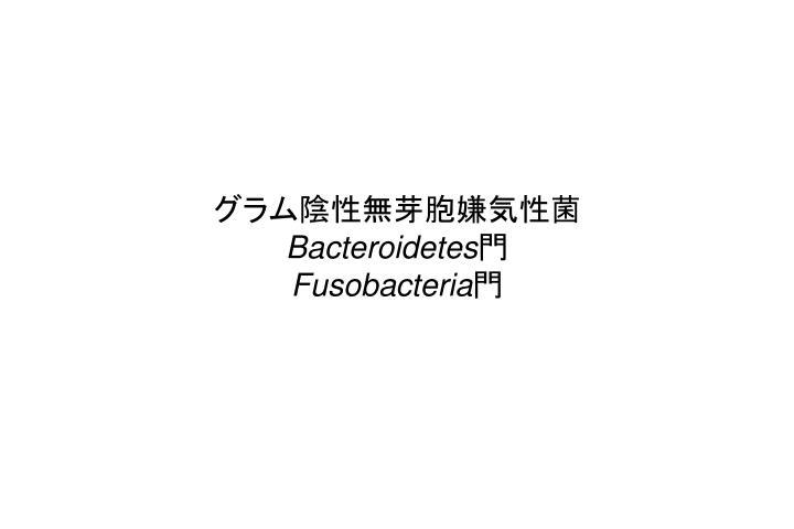 グラム陰性無芽胞嫌気性菌