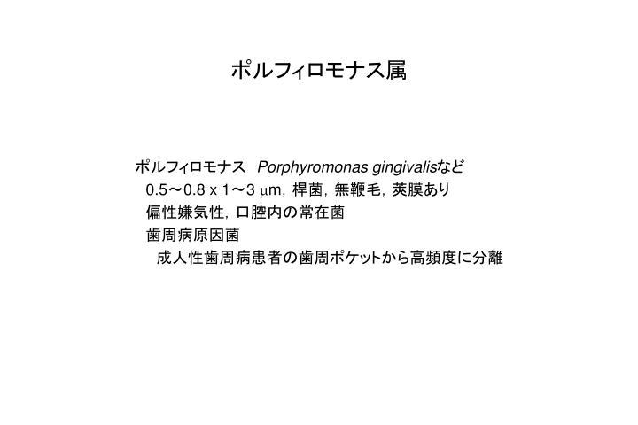 ポルフィロモナス属