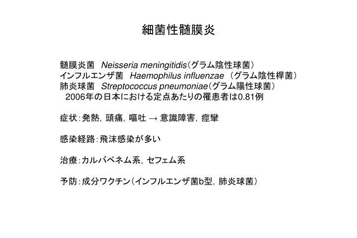 細菌性髄膜炎