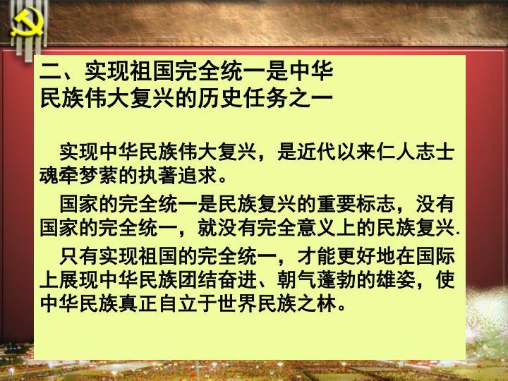 二、实现祖国完全统一是中华