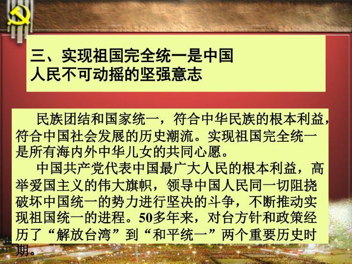 三、实现祖国完全统一是中国