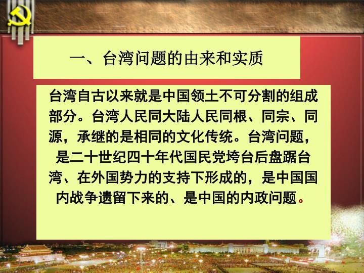 一、台湾问题的由来和实质