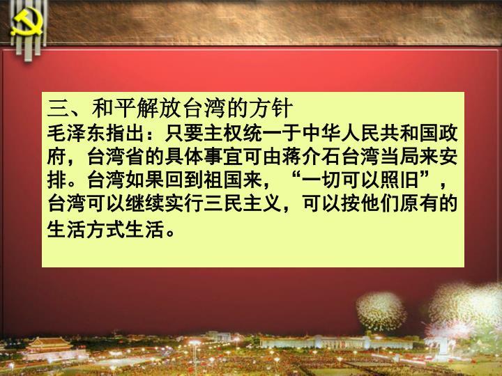 三、和平解放台湾的方针