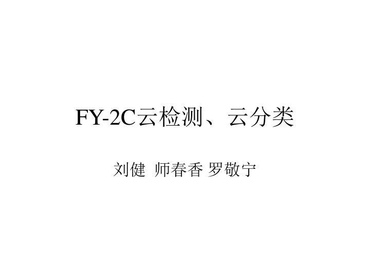 FY-2C