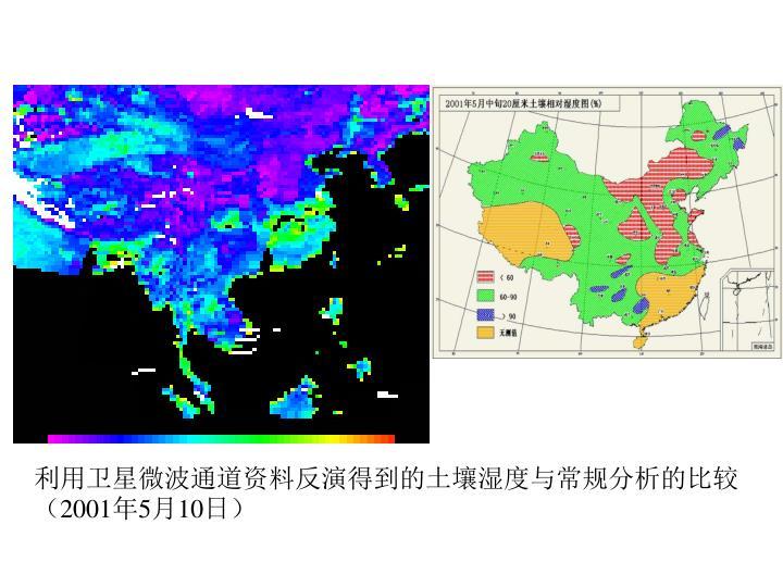 利用卫星微波通道资料反演得到的土壤湿度与常规分析的比较(