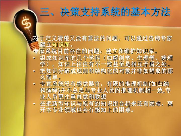 三、决策支持系统的基本方法