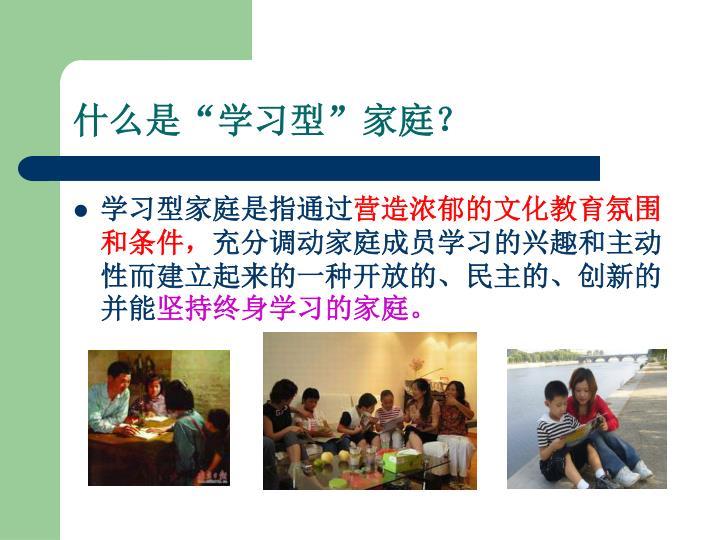 """什么是""""学习型""""家庭?"""