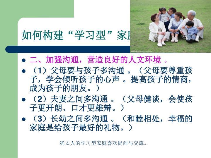 """如何构建""""学习型""""家庭"""