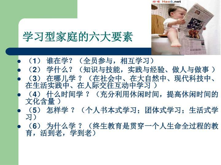 学习型家庭的六大要素