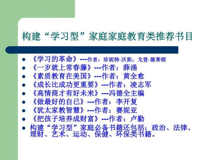 """构建""""学习型""""家庭家庭教育类推荐书目"""
