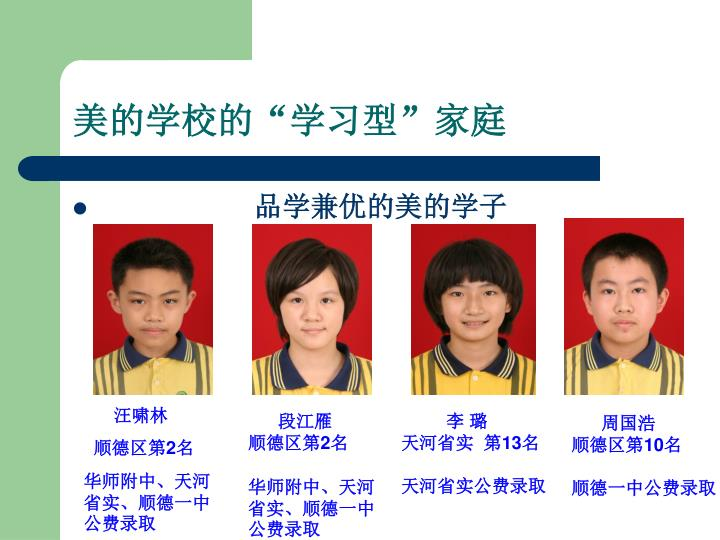 """美的学校的""""学习型""""家庭"""