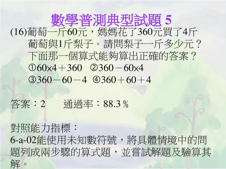 數學普測典型試題