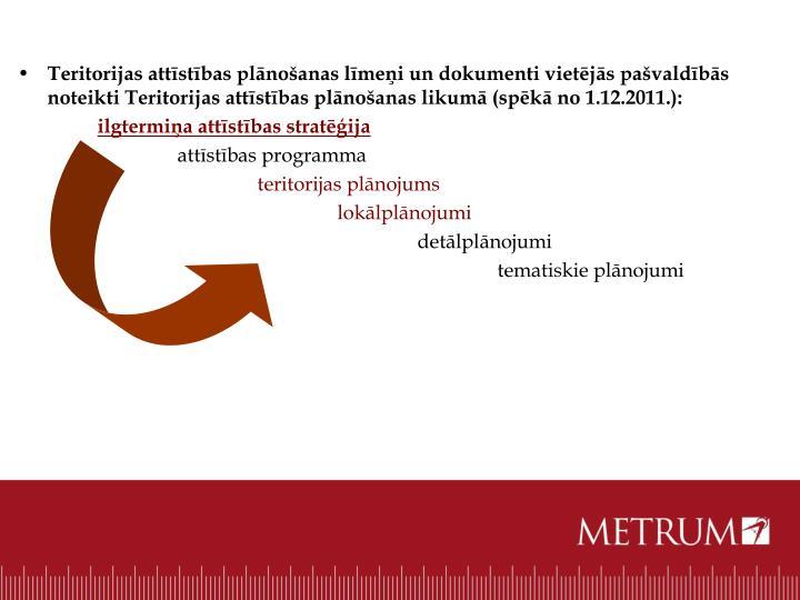 Teritorijas attīstības plānošanas līmeņi un dokumenti vietējās pašvaldībās noteikti Teritorijas attīstības plānošanas likumā (spēkā no 1.12.2011.):