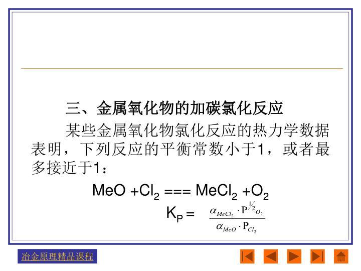 三、金属氧化物的加碳氯化反应