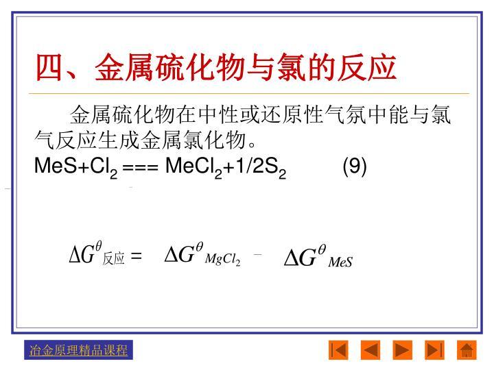 四、金属硫化物与氯的反应